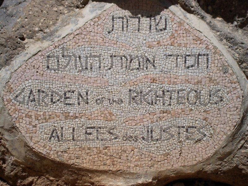 Entrance to the Garden of the Righteous (picture credit EdoM:Wikimedia Commons).jpg